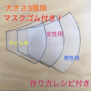 マスク型紙+マスクゴム(型紙/パターン)