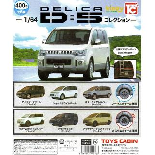 【即購入可】1/64 デリカD:5 コレクション全6種セット(ミニカー)