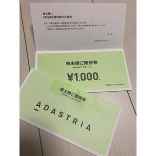 グローバルワーク(GLOBAL WORK)のアダストリア 株主優待 20000円分(ショッピング)