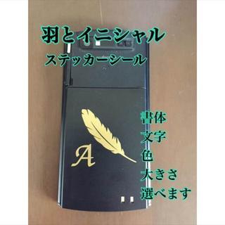 羽とイニシャル ステッカーシール オーダー(その他)