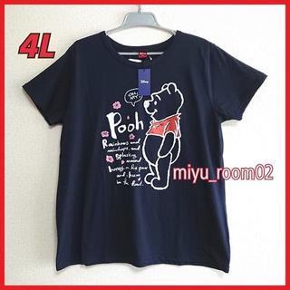 クマノプーサン(くまのプーさん)の【サクラ様☆専用】Disney くまのプーさん Tシャツ☆4L(Tシャツ(半袖/袖なし))