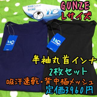 グンゼ(GUNZE)の《新品・タグ付き未使用》GUNZE 吸汗速乾 半袖丸首インナー L 2枚セットB(その他)
