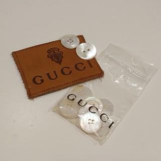 グッチ(Gucci)の【GUCCI】ワッペン&ボタン セット(各種パーツ)