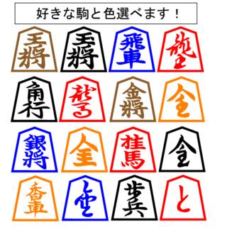 将棋 ステッカーシール 色と好きな駒選べます!(その他)