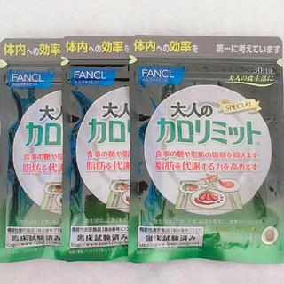 FANCL - 新品未開封 大人のカロリミット 30日分×3袋