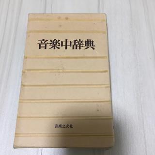 音楽中辞典 音楽之友社 送料無料 送料込 匿名配送(その他)