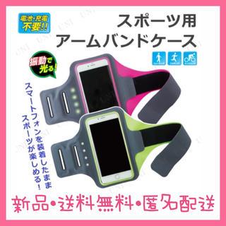 ☆光る☆  スポーツ用 スマホ アームバンド ケース ピンク×1(ランニング/ジョギング)