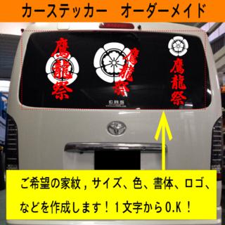 家紋 カーステッカーオーダーメイド(その他)