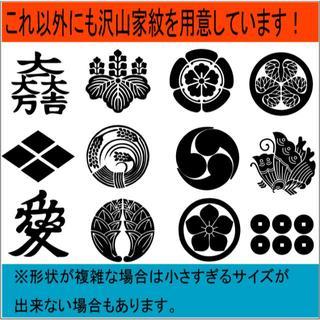 家紋と漢字 カーステッカーオーダーメイド(その他)