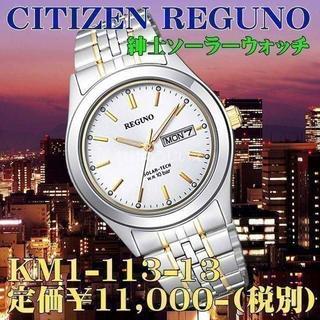 シチズン(CITIZEN)のシチズン レグノ 紳士ソーラー KM1-113-13 定価¥11,000-(税別(腕時計(アナログ))
