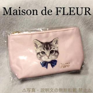 Maison de FLEUR - ⭐️新品⭐️【Maison de FLEUR】にゃんこポーチ☆付録❗️