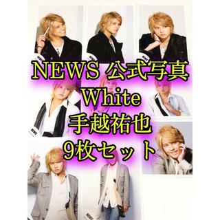 ニュース(NEWS)のNEWS 手越祐也 公式写真 White 9枚セット(アイドルグッズ)