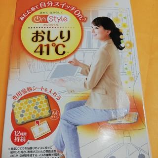 エステー おしり 41度 エアコン対策に!(その他)