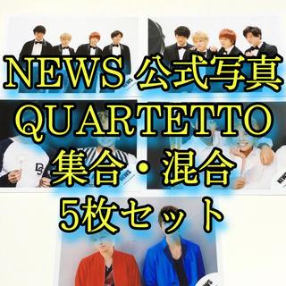 ニュース(NEWS)のNEWS 公式写真 QUARTETTO 集合・混合 5枚セット(アイドルグッズ)