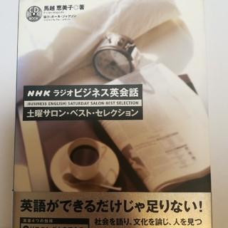 NHKラジオビジネス英会話CD付き(語学/参考書)