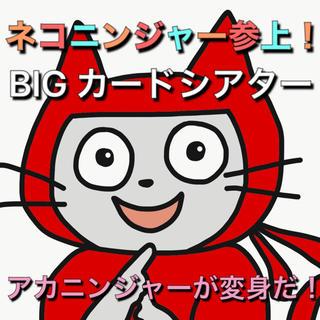 ビッグペープサート ネコニンジャー アカ(知育玩具)