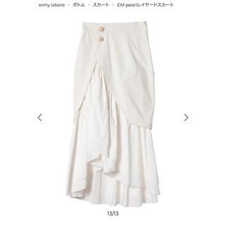 eimy istoire - EM pearl レイヤードスカート