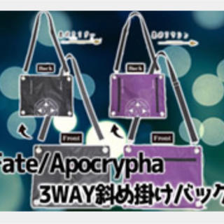 Fate/Apocrypha 3WAY 斜め掛けバッグ (パープル)(アニメ/ゲーム)