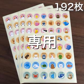 動物園 ご褒美シール 192枚×4(トレーニングパンツ)