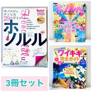 ハワイガイドブック3冊セット