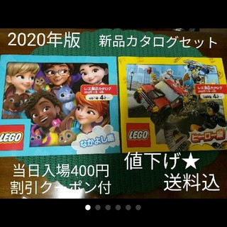 レゴ(Lego)のレゴ製品カタログ 2020(1月ー6月) ヒーロー編&なかよし編【新品】4才~(手押し車/カタカタ)