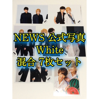 ニュース(NEWS)のNEWS 公式写真 White 混合 7枚セット(アイドルグッズ)
