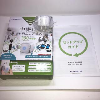 アイオーデータ(IODATA)の【送料無料】I.O DATA WN-G300EXP wifi中継機(PC周辺機器)
