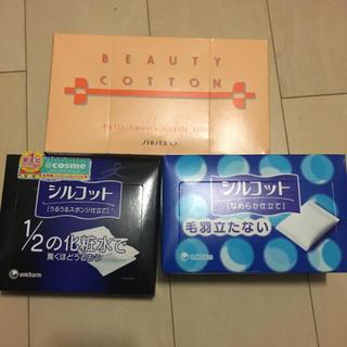 シセイドウ(SHISEIDO (資生堂))のコットン3箱セット(その他)