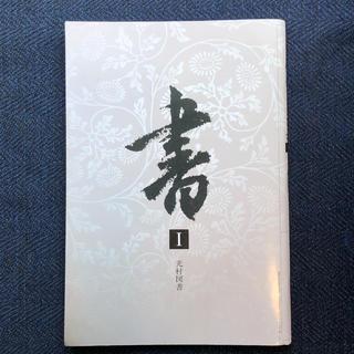 高等学校教科書(書道)  「書 I」光村書店(書道用品)