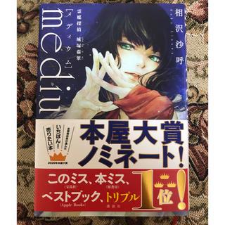 コウダンシャ(講談社)のmedium 霊媒探偵城塚翡翠(文学/小説)