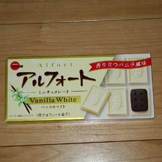 ブルボン(ブルボン)のブルボン チョコレート菓子アルフォート バニラホワイト(菓子/デザート)