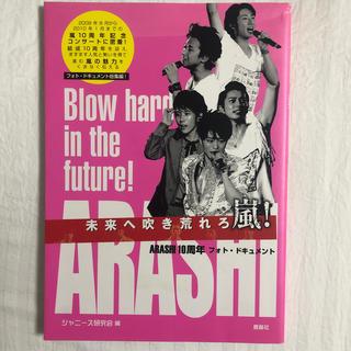 ジャニーズ(Johnny's)の未来へ吹き荒れろ嵐! ARASHI 10周年フォト・ドキュメント(文学/小説)