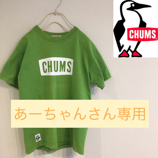 【CHUMS】チャムスTシャツ