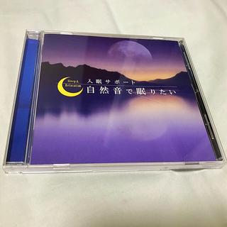 【ともりんママ様専用】入眠サポート 自然音で眠りたい ヒーリング CD(ヒーリング/ニューエイジ)