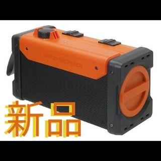オーディオテクニカ(audio-technica)の値下げ✨新品✨Audio-technica AT-SPB300 オレンジ(スピーカー)