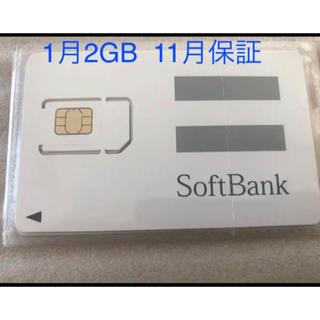 SoftBank 2GB プリペイド データ カード SIM 通信 高速(その他)