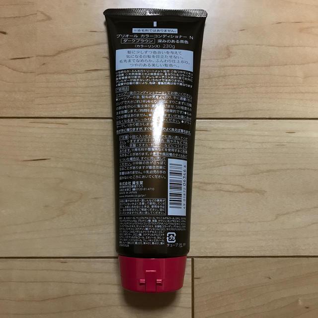 PRIOR(プリオール)の資生堂 プリオール カラーコンディショナー N ダークブラウン(230g) コスメ/美容のヘアケア/スタイリング(コンディショナー/リンス)の商品写真