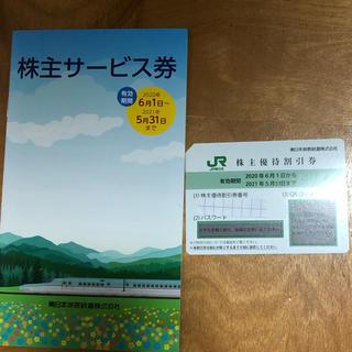 ジェイアール(JR)の最新 JR東日本株主優待券(4割引券)1枚+冊子(鉄道乗車券)