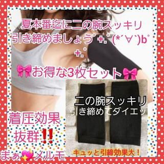 激安3セット🌟洗い替え便利💕二の腕シェイパー💕二の腕サポーター💖美腕効果(エクササイズ用品)
