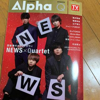ニュース(NEWS)のTVガイドalpha Q NEWS 切り抜き(アイドルグッズ)