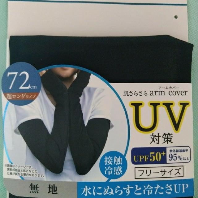 UV ロング アームカバー 手袋 72cm レディースのファッション小物(手袋)の商品写真