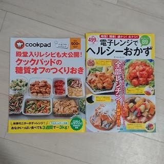 新品未使用★クックパッドの糖質オフのつくりおき(他)★3冊セット(料理/グルメ)