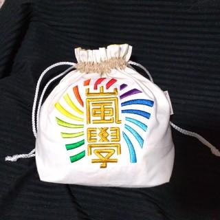 嵐 - 嵐 ワクワク学校 巾着 リメイク ランチバッグ