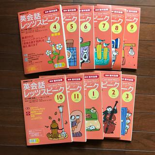 NHKラジオ NHK英会話レッツスピーク 英語テキスト(語学/資格/講座)
