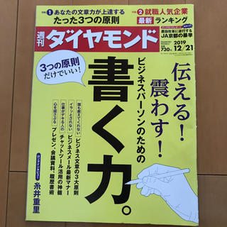 ダイヤモンド社 - 【美品】週刊ダイヤモンド 12/21号 書く力