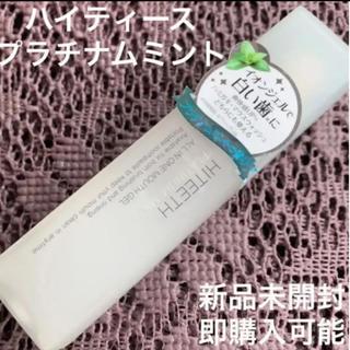 ハイティース ホワイトニング プラチナムミント マウスウォッシュ 歯磨きジェル(口臭防止/エチケット用品)