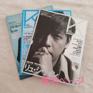 専用ページ☆ワッツイン・ピクトリアルK vol.2,1,4(アート/エンタメ)