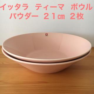 イッタラ(iittala)のイティーマ  ボウル 2個セット 21㎝ パウダー【新品】(食器)