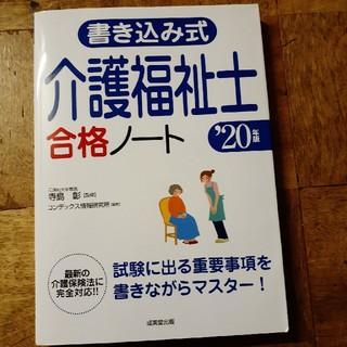書き込み式介護福祉士合格ノート '20年版