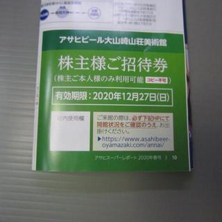 アサヒビール 大山崎山荘美術館(美術館/博物館)